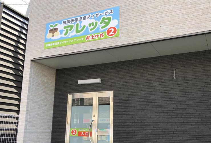 アレッタ児童デイサービス井土ヶ谷2